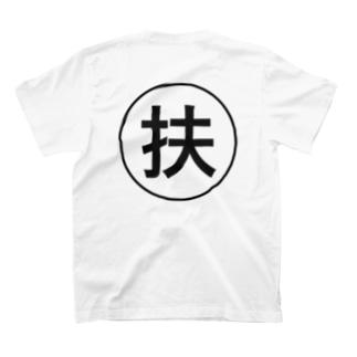 gongoの「給与所得者の扶養控除等(異動)申告書」ロゴマーク Black T-shirts