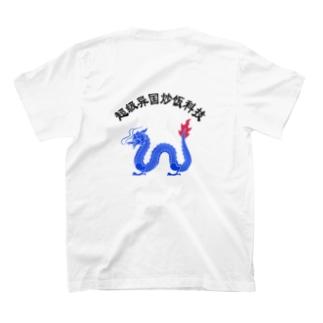 超级异国炒饭科技 T-shirts