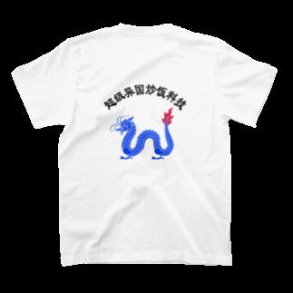 げんきくんの超级异国炒饭科技 Tシャツ