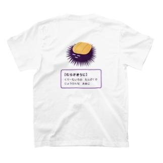 むらさきうに T-shirts
