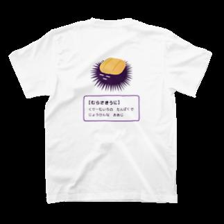 うめぼしのむらさきうに T-shirtsの裏面