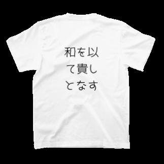 ならばー地亜貴(c_c)bの和を以て貴しとなす T-shirts