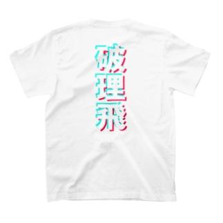 パリピ_破理非_ Tシャツ
