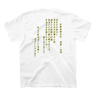 召喚状授与 T-shirts