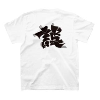 誤 T-shirts