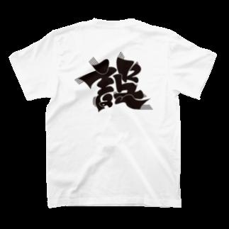アシュウの誤 T-shirtsの裏面