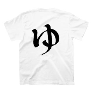 『ゆ』 T-shirts