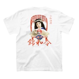 令和錦 T-shirts
