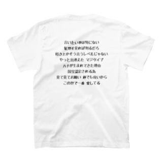 ハチ恋口上:黑文字ver T-shirts
