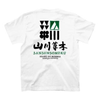 山川草木 T-shirts