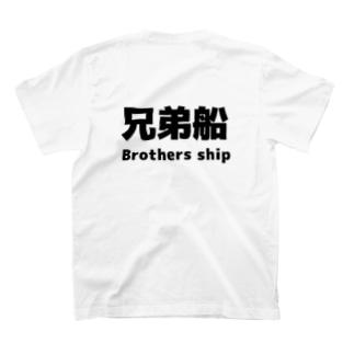 兄弟船 T-shirts