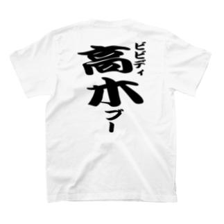 ビビディ高木ブー(黒文字) T-shirts