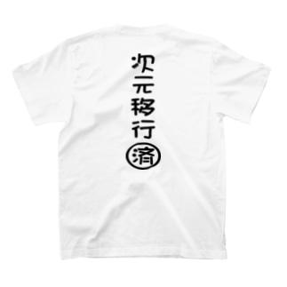 次元移行済(黒文字) T-shirts