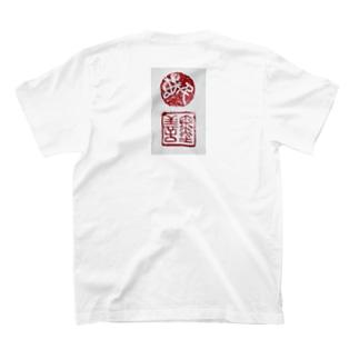 水墨絵師 松木墨善の落款背面 T-shirts