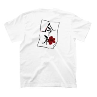 令和べいべー T-shirts