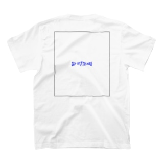 SLIP OUT OF THE WORLD T-shirts