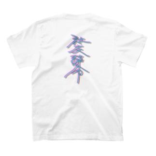 社交辞令 T-shirts