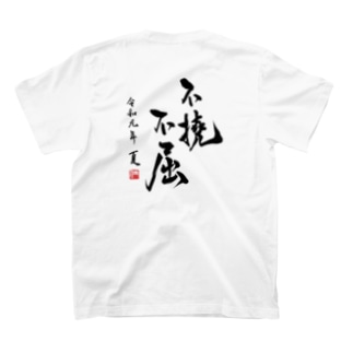 令和元年 不撓不屈 T-shirts