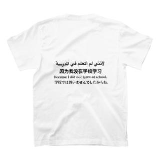 大佐 T-shirts