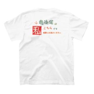 殿は任せろシリーズ T-shirts