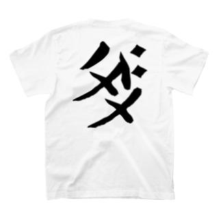 バメメ(黒文字) T-shirts