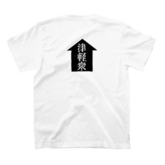 津軽衆 T-shirts