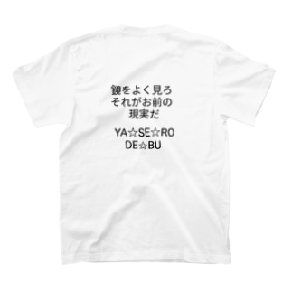 戒めTシャツ T-shirts