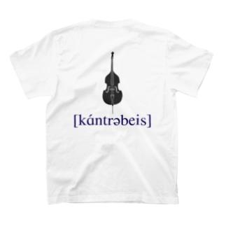 コントラバス(発音記号) T-shirts