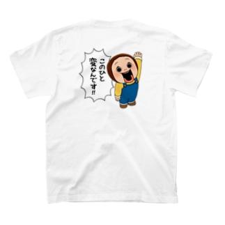 しょーちゃん曰く、このひと変なんです!! T-shirts
