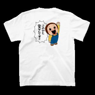 AKIRAMBOWのしょーちゃん曰く、このひと変なんです!! T-shirtsの裏面