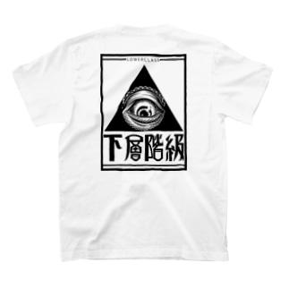 下層階級-ミクダスメ- T-shirts