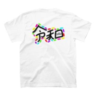 令和背負ってます T-shirts
