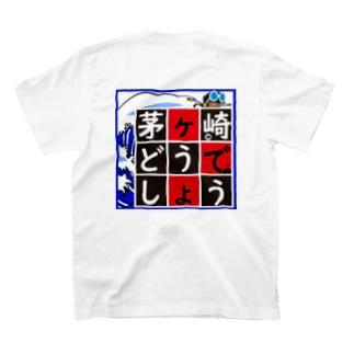 茅ヶ崎どうでしょう2020Tシャツ値段もある程度するからな※背面プリ※ T-shirts