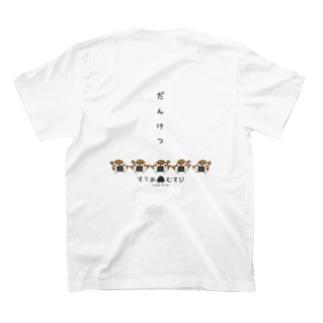 すゞめむすび(だんけつ) T-shirts
