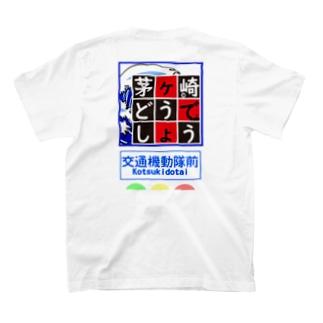 茅ヶ崎どうでしょうTシャツ『あの交差点で』シリーズ①※背面 T-shirts