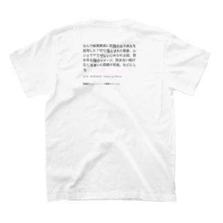 痴漢撲滅 T-shirts