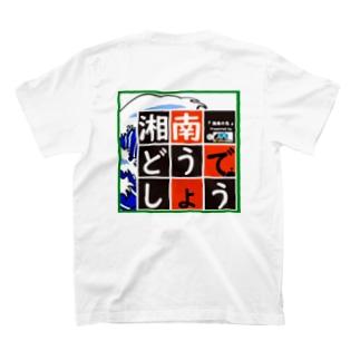 茅ヶ崎どうでしょうTシャツ 湘南どうでしょう 値段もある程度するからな※背面※ T-shirts
