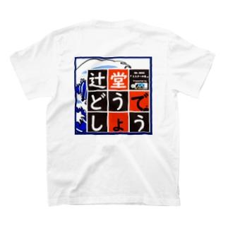 茅ヶ崎どうでしょうTシャツ辻堂どうでしょう 値段もある程度するからな※背面 T-shirts