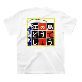 茅ヶ崎どうでしょうTシャツ江の島どうでしょう※背面 T-shirts