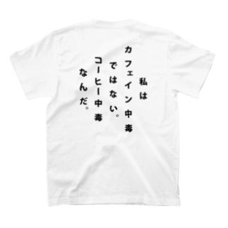 コーヒー中毒者の訴え T-shirts