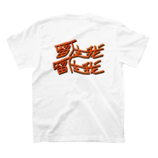 keep me keep me T-shirts