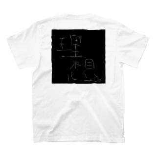 理想 シリーズ第一 T-shirts