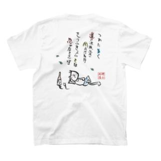 冷奴、豆腐、酒、昼寝、寝酒、癒し」、のんびり、かわいい T-shirts