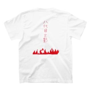 八代目火影 T-shirts