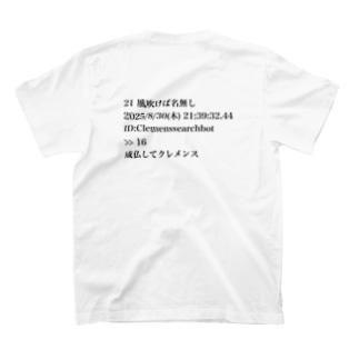 成仏してクレメンスTシャツ T-shirts
