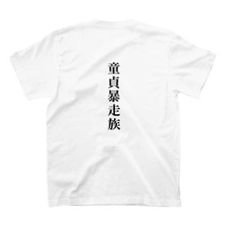 童貞暴走族 T-shirts