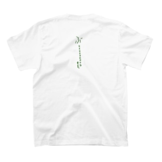 奄美のイラストレーターさいきみきのカナブンよ俺は樹じゃないぞ T-shirtsの裏面