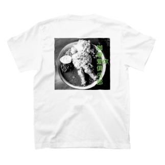 咖喱爱你俱乐部#2 T-shirts