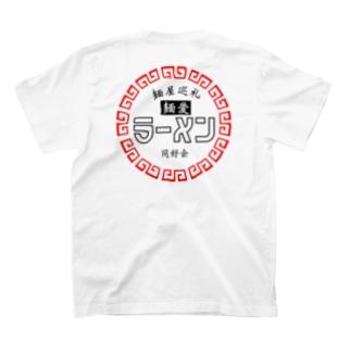 麺愛 T-shirts