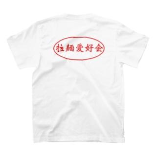 拉麺愛好会  T-shirts